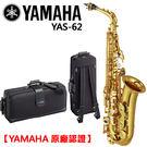 【非凡樂器】YAMAHA YAS-62 ...