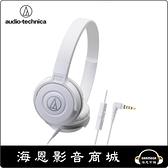 【海恩數位】日本鐵三角 ATH-S100iS 耳罩式耳機 平放收納 可通話 音量控制 白色 台灣公司貨