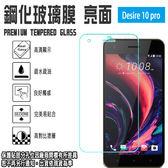 日本旭硝子玻璃 0.3mm 5.5吋 HTC Desire 10 Pro dual sim 鋼化玻璃保護貼