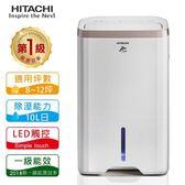【日立HITACHI】10L 除濕機/玫瑰金 RD-200HG