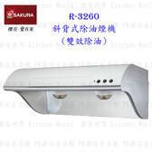 【PK廚浴生活館】 高雄櫻花牌油煙機 R-3260SXL R3260 (90cm) 斜背式 雙效 除油煙機 實體店面 可刷卡