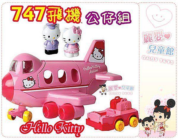 麗嬰兒童玩具館~Hello Kitty波音747飛機造型積木公仔組.公司貨