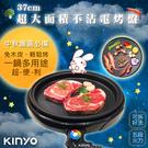免運.最便宜【KINYO】可拆式多功能BBQ無敵電烤盤(BP-063)夠大夠火