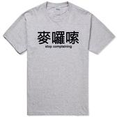 麥囉嗦stop complaining男女短袖T恤-2色 中文漢字潮設計趣味幽默禮物t Gildan美國棉290