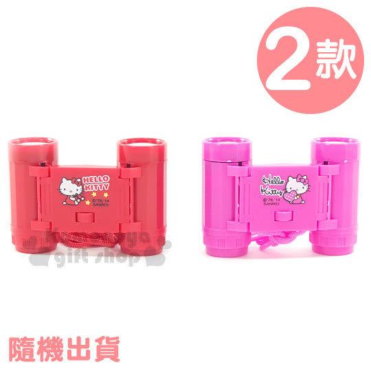 〔小禮堂〕Hello Kitty 兒童雙筒望遠鏡《2款.隨機.粉/紅.愛心》 4713791-96189