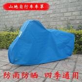 (快速)機車雨衣 加厚自行車車罩公路車山地車車衣電單車套防雨罩防塵防曬遮陽防雪