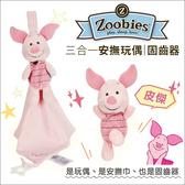 【美國 Zoobies】DISNEY三合一玩偶安撫巾|固齒器|安撫玩偶(5款可選) - 小豬