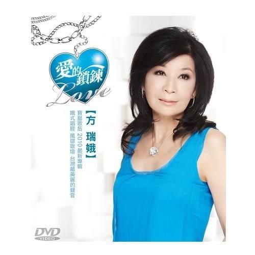 方瑞娥 愛的鎖鍊 DVD(購潮8)