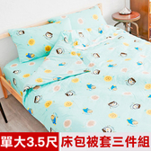【奶油獅】同樂會系列-精梳純棉床包兩用被三件組單人加大3.5尺-湖水藍