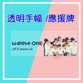 現貨👍Wanna one 透明應援手牌  演唱會加油 手幅E762-C【玩之內】韓國 賴冠霖 姜丹尼爾