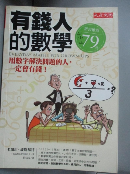 【書寶二手書T1/財經企管_INO】有錢人的數學-用數字解決問題的人,一定會有錢!_拾已安