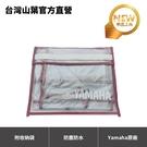 Yamaha 手提電子琴防塵套 KCEW - 76鍵適用