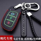 北京現代領動名圖朗動勝達瑞納ix35途勝悅動智能汽車鑰匙包套【跨店滿減】