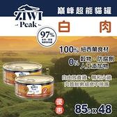【毛麻吉寵物舖】ZIWI巔峰 超能貓主食罐 白肉85克 48件組
