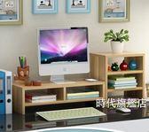 電腦螢幕架屏增高架桌面辦公室雙層整理收納墊高液晶台式置物架子XW(中秋烤肉鉅惠)
