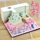 3d立體便簽紙紙雕建築模型便利貼【雲木雜貨】