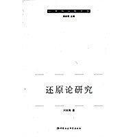 簡體書-十日到貨 R3YY【還原論研究】 9787516101216 中國社會科學出版社 作者:作者:劉明海