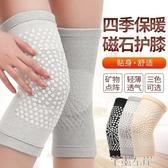 護膝 夏季自發熱護膝保暖關節男女士中老年人薄款無痕膝蓋套防寒 芊墨左岸