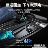 車載充電器快充閃充一拖二usb點煙器轉換插頭手機汽車車充12v 極簡雜貨