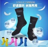 中大尺碼 潛水襪成人兒童男女加厚防滑沙灘防刺3MM浮潛襪套 st2324『伊人雅舍』