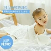 嬰幼兒純棉紗布浴巾 蓋毯 新生兒寶寶洗澡吸水柔軟巾 六層110*110