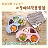 【居美麗】小麥秸稈兒童餐盤  汽車造型 寶寶分隔餐具盤子 飯碗 兒童餐具