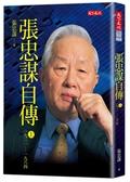 (二手書)張忠謀自傳上冊:1931-1964(2018新版)