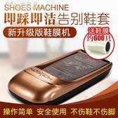 一次性全自動鞋套機家用辦公用套鞋膜機智慧腳套覆膜機YXS「Chic七色堇」