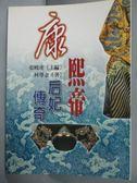 【書寶二手書T4/一般小說_JGR】康熙帝后妃傳奇_柯尊金