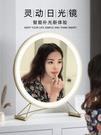 化妝鏡 輕奢化妝鏡臺式led燈桌面帶燈大簡約現代臥室網紅補光北歐梳妝鏡 百分百