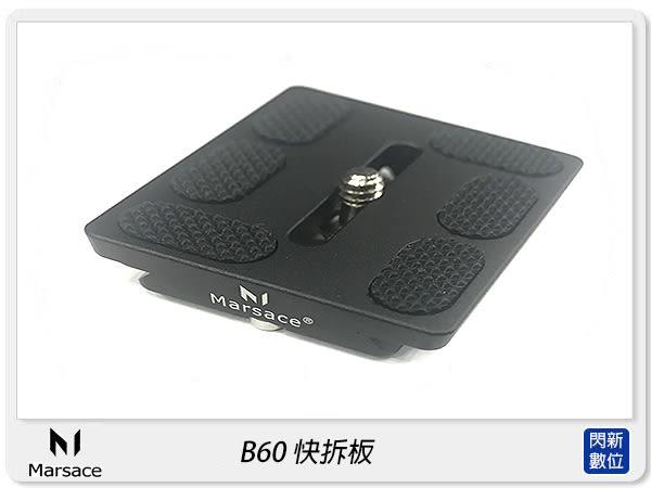 【分期0利率,免運費】Marsace 瑪瑟士 B60 快拆板(公司貨)適DT2541T DB2 DT3541T DB3