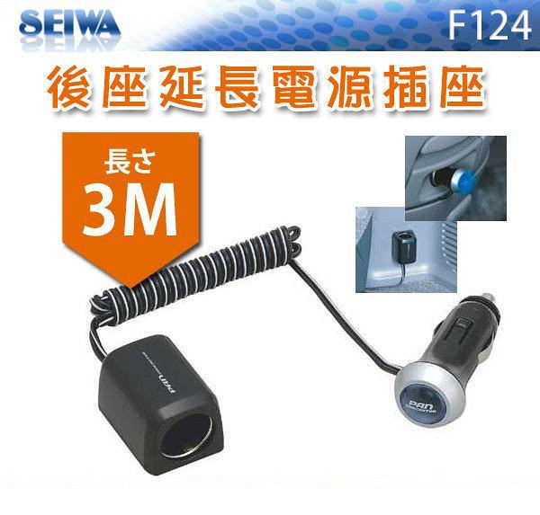 車之嚴選 cars_go 汽車用品【F124】日本 SEIWA 後座電源延長線單孔插座 點煙器 (線長3M)