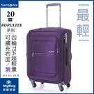 Samsonite 新秀麗 行李箱 AA470001 紫 20吋 POPULITE系列 超輕可加大布面行李箱 MyBag得意時袋