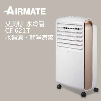 AIRMATE  艾美特 水冷扇   CF621T  ★可拆卸式濾網,清洗方便  ★2小時定時關機