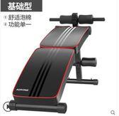 交換禮物仰臥起坐健身器材家用多功能可折疊仰臥板收腹運動輔助器男練腹肌LX 貝芙莉