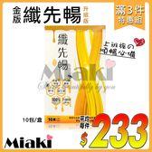 金版纖先暢 -升級版 (10包/盒) *Miaki*