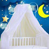 通用嬰兒床蚊帳帶支架兒童蚊帳寶寶新生兒蚊帳落地夾式嬰兒蚊帳罩 花間公主