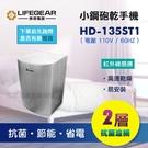 《樂奇》 HD-135ST1 小鋼砲系列 乾手機 烘手機 / 亮鉻 ( 110V / 220V ) / 抗菌濾網 節能省電
