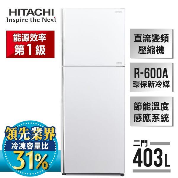 贈康寧中式碗4個【HITACHI日立】一級節能。直流變頻403L二門冰箱/ 典雅白(RV409)