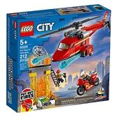 LEGO 樂高 CITY 城市系列 60281 消防救援直升機 【鯊玩具Toy Shark】