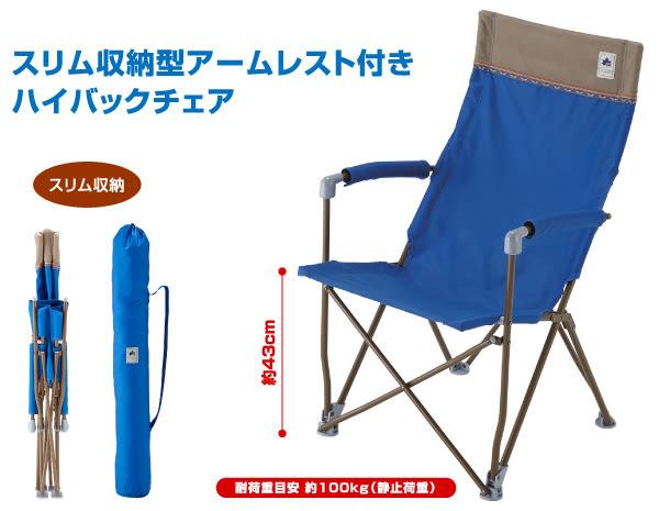 【山水網路商城】LOGOS 日本 高背休閒椅- 野餐露營休閒椅-藍/卡 LG73174021
