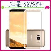 三星 Galaxy S8 S8+ 滿版9H鋼化玻璃膜 3D曲屏螢幕保護貼 全屏鋼化膜 全覆蓋保護貼 防爆 (正面)