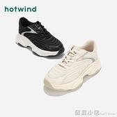 熱風年春季新款小清新女士系帶運動休閒鞋圓頭老爹鞋H42W0106 蘇菲小店