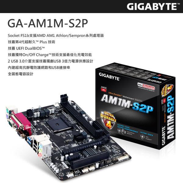 【勝得數位】技嘉 GA-AM1M-S2P 主機板 M-ATX