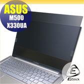 【Ezstick】ASUS M500-X330UA 筆記型電腦防窺保護片 ( 防窺片 )