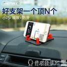 手機支架車載手機架導航車上手機支撐架汽車用手機防滑墊硅膠車內手機支架 爾碩 交換禮物
