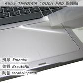 【Ezstick】ASUS TP401 TP401MA TOUCH PAD 觸控板 保護貼