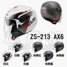 ZS-213 AX6 半罩 安全帽 內墨鏡 3/4 內襯可拆洗防 超輕量 (請告知頭臉公分數!)