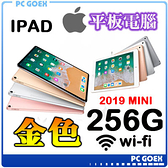 ☆pcgoex軒揚☆ 蘋果 2019 Apple iPad mini 7.9 吋 256G WiFi 金色