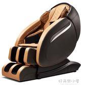按摩椅尚銘SL曲軌按摩椅家用電動全自動全身揉捏多功能太空艙按摩器810L 好再來小屋 igo